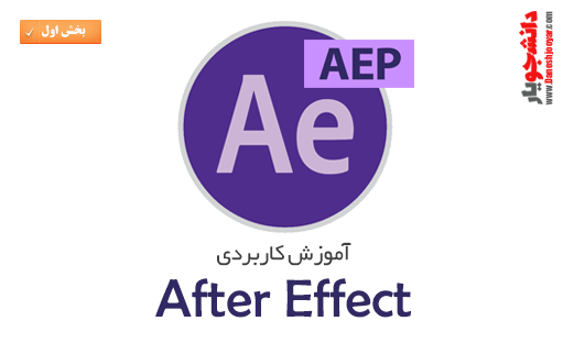 آموزش جامع نرم افزار Adobe After Effects