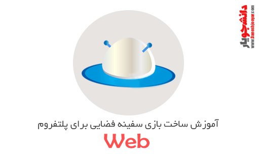 دوره آموزش ساخت بازی سفینه فضایی برای پلتفرم وب