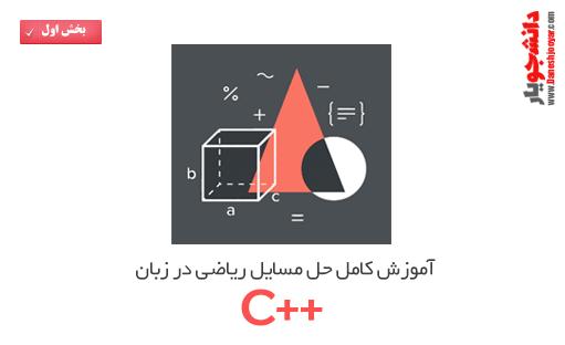 آموزش کامل حل مسائل ریاضی در زبان ++C – بخش اول