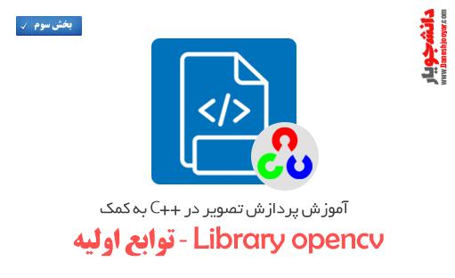 آموزش پردازش تصویر در ++C به کمک لایبرری opencv (بخش سوم-توابع اولیه)