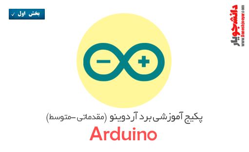 پکیج آموزشی برد آردوینو قسمت اول (مقدماتی – متوسط)