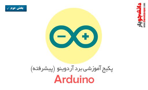 پکیج آموزشی برد آردوینو قسمت دوم (پیشرفته)