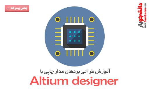 دوره ی آموزش طراحی برد های مدار چاپی با Altium Designer (بخش پیشرفته)