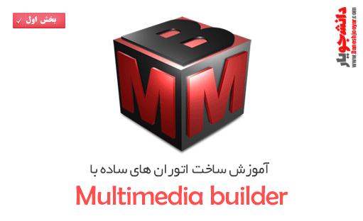 آموزش نرم افزار مالتی مدیا بیلدر|اتوران سازی با MMB