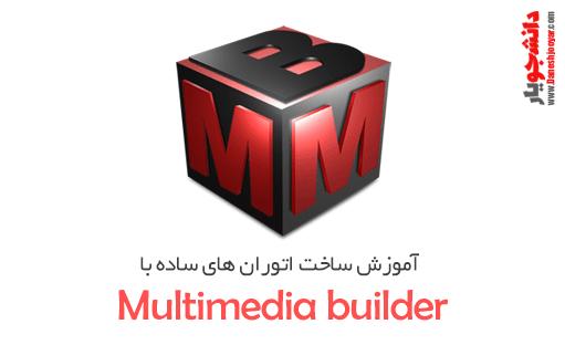 آموزش ساخت اتوران های ساده با multimedia builder