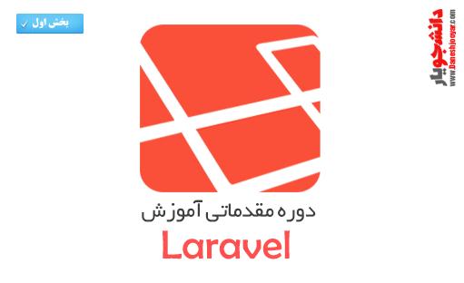 دوره آموزش فریمورک laravel