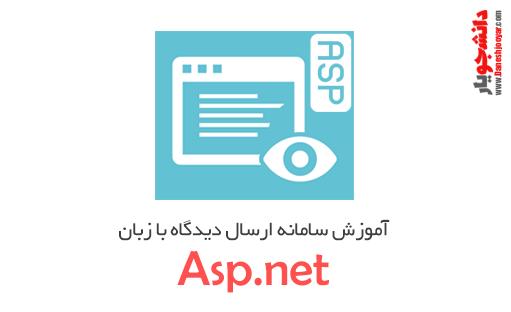 آموزش سامانه ارسال دیدگاه با زبان ASP