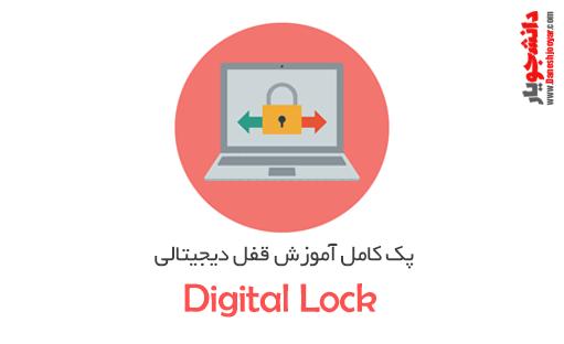 پک کامل آموزش قفل دیجیتالی + سورس وکد