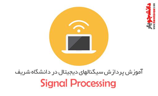 فیلم های آموزش پردازش سیگنالهای دیجیتال در دانشگاه شریف