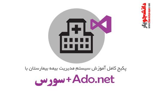آموزش سیستم مدیریت بیمه بیمارستان با Ado.net