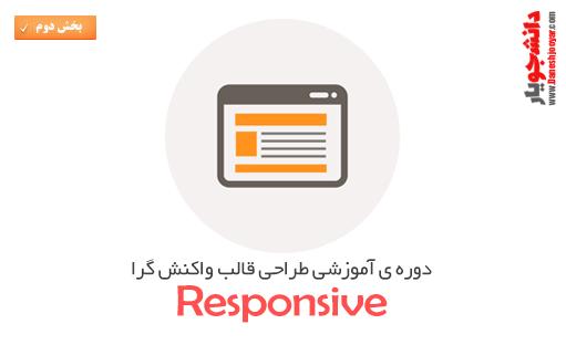 دوره ی آموزش طراحی قالب واکنش گرا – Responsive – بخش دوم (آخر)