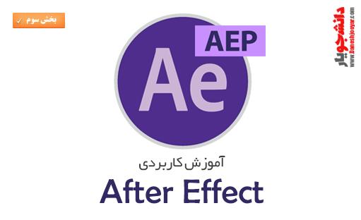 دوره جامع آموزش نرم افزار After effects