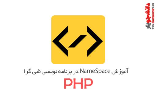 آموزش namespace در برنامه نویسی شی گرا (PHP)