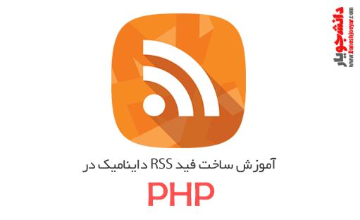 آموزش ساخت فید RSS داینامیک در PHP