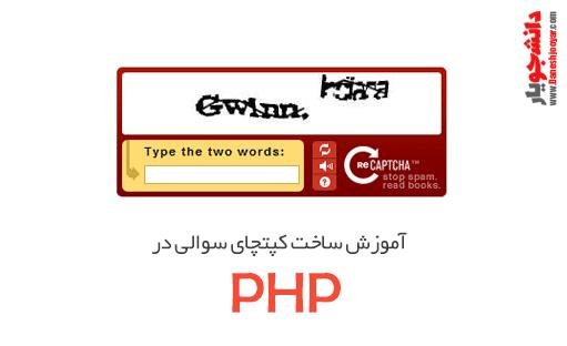 آموزش ساخت کپتچای سوالی در PHP