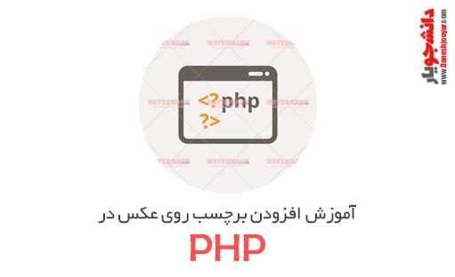آموزش افزودن برچسب روی عکس در PHP