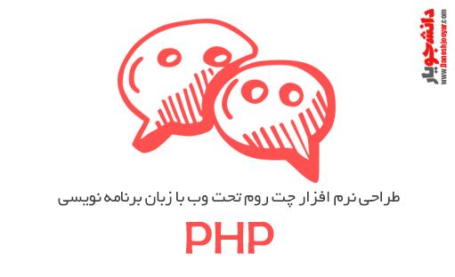 آموزش طراحی نرم افزار چت روم تحت وب با زبان برنامه نویسی PHP