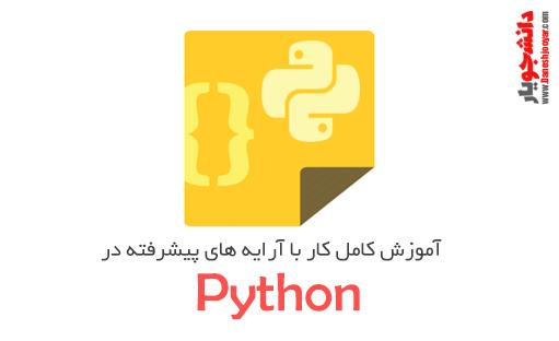 آموزش کامل کار با آرایه های پیشرفته در Python
