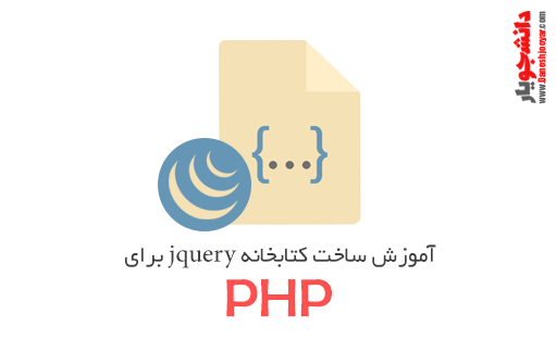 آموزش ساخت کتابخانه jquery برای PHP