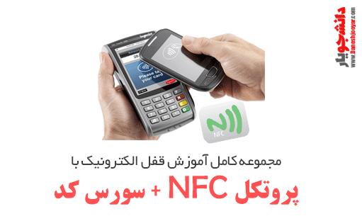 قفل دیجیتالی با استفاده از پروتکل NFC + سورس کد
