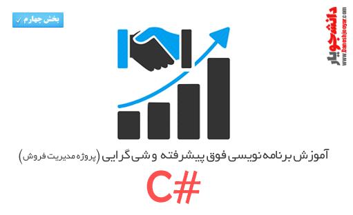 آموزش برنامه نویسی و پیاده سازی برخی نکات کاربردی در c#