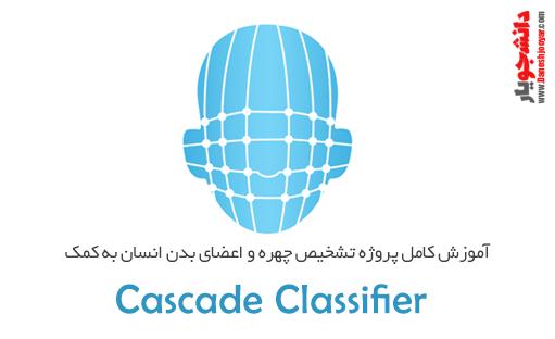 آموزش کامل پروژه محور تشخیص صورت و انسان و غیره به کمک CascadeClassifier