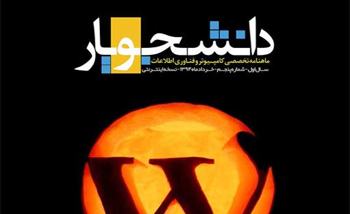 ماهنامه تخصصی دانشجویار شماره خردادماه ۱۳۹۴