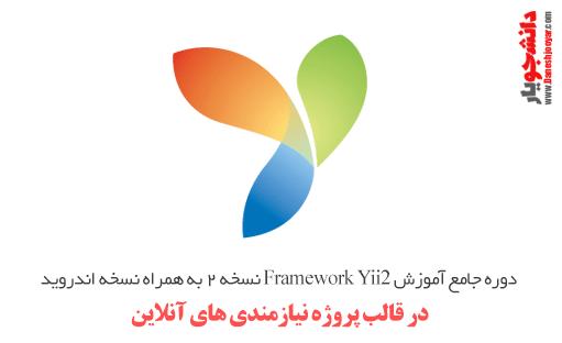 دوره جامع آموزش فریم ورک Yii نسخه ۲ به همراه نسخه اندروید در قالب پروژه نیازمندی های آنلاین