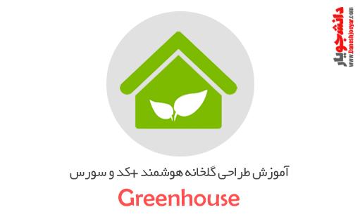 آموزش طراحی گلخانه هوشمند +کد و سورس