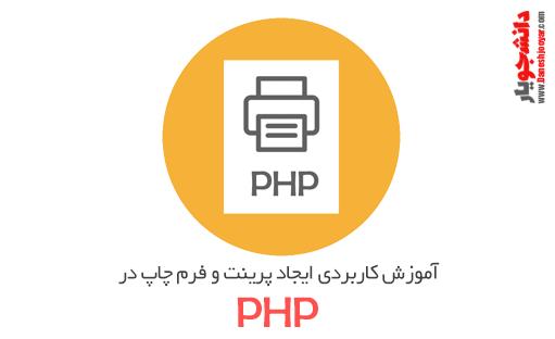 آموزش کاربردی ایجاد پرینت و فرم چاپ در PHP