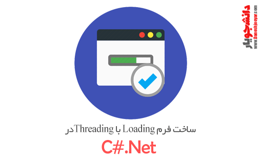 ساخت فرم Loading با Threading در سی شارپ
