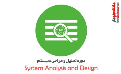 دوره آموزش تحلیل و طراحی سیستم