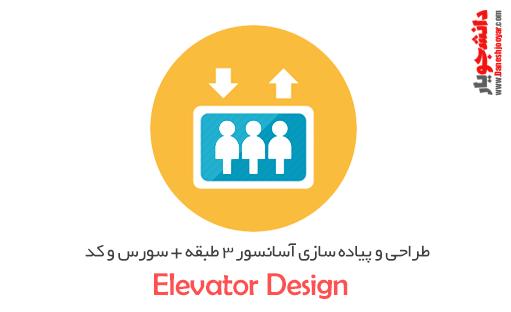 آموزش طراحی و پیاده سازی آسانسور ۳ طبقه + سورس کد و دمو