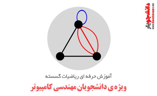آموزش حرفه ای ریاضیات گسسته (ویژه ی دانشجویان مهندسی کامپیوتر)