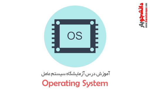 دوره ی آموزش آزمایشگاه سیستم عامل