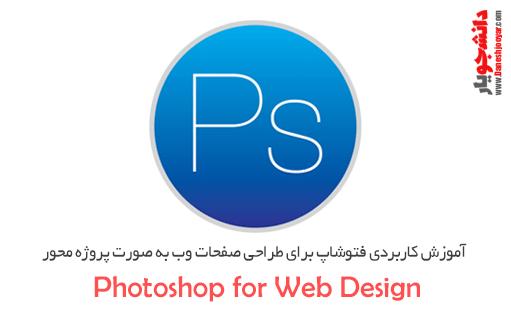 آموزش کاربردی فتوشاپ برای طراحی صفحات وب به صورت پروژه محور
