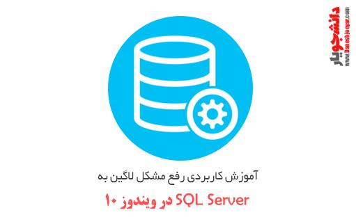 آموزش کاربردی رفع مشکل لاگین به SQL Server در ویندوز ۱۰