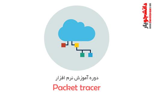 دوره آموزش نرم افزار packet tracer