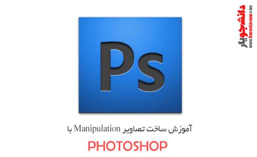 آموزش ساخت تصاویر Manipulation با فتوشاپ