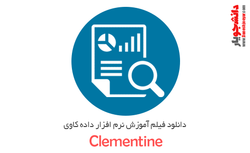 دانلود فیلم آموزش نرم افزار داده کاوی کلمنتاین (Clementine)