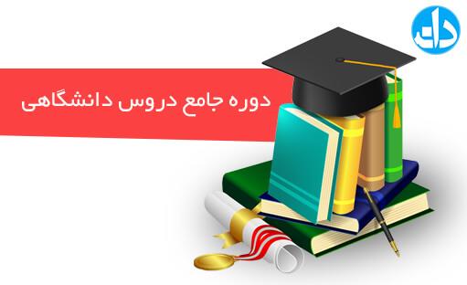 بسته ویژه و کاربردی دروس دانشگاهی و برنامه نویسی
