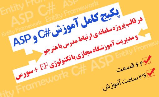 پکیج کامل آموزش C# , ASP در قالب پروژه سامانه ی ارتباط مدرس با هنرجو و مدیریت آموزشگاه مجازی با تکنولوژی EF + سورس
