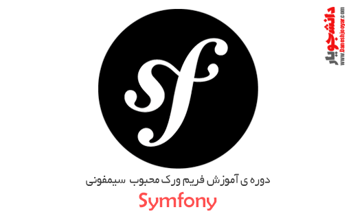 آموزش فریم ورک symfony