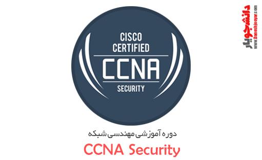 دوره جامع آموزش CCNA Security