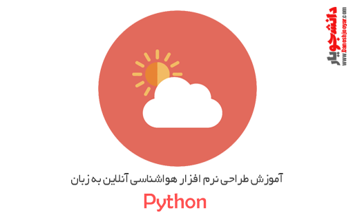 آموزش طراحی نرم افزار هواشناسی انلاین به زبان پایتون