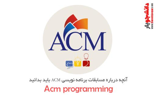 آنچه درباره مسابقات برنامه نویسی ACM باید بدانید