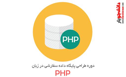 دوره طراحی پایگاه داده سفارشی در زبان PHP