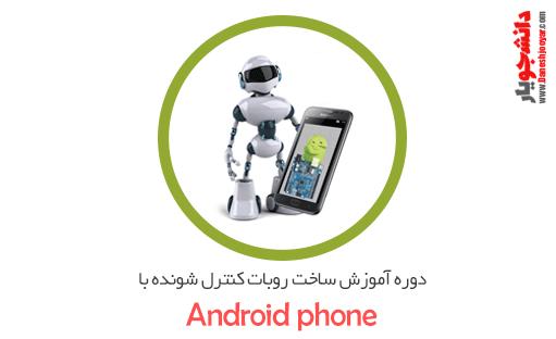 دوره آموزش ساخت روبات کنترل شونده با گوشی اندروید