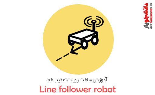 آموزش ساخت روبات تعقیب خط