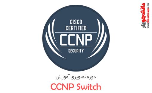 دوره جامع آموزش CCNP Switch